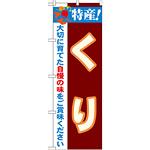 のぼり旗 特産!くり (21502)