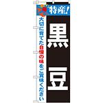 のぼり旗 特産!黒豆 (21503)