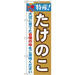 のぼり旗 特産!たけのこ (21505)