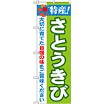 のぼり旗 特産!さとうきび (21506)