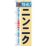 のぼり旗 特産!ニンニク (21507)