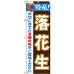 のぼり旗 特産!落花生 (21514)
