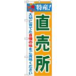 のぼり旗 特産!直売所 (21515)