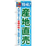 のぼり旗 特産!産地直売 (21516)