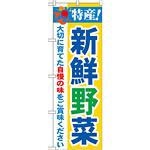 のぼり旗 特産!新鮮野菜 (21519)