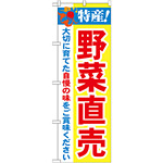 のぼり旗 特産!野菜直売 (21520)