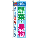 のぼり旗 特産!野菜・果物 (21522)