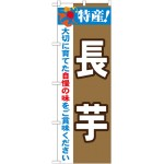 (新)のぼり旗 特産!長芋 2200 (21567)