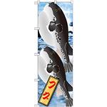 のぼり旗 フグ 絵旗 (21587)