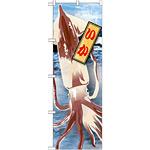のぼり旗 いか 絵旗 (21595)