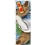 のぼり旗 牡蠣 絵旗 (21597)