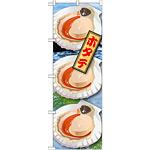 のぼり旗 ホタテ 絵旗 -1 (21600)