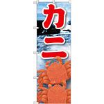 のぼり旗 カニ 絵旗 (21602)