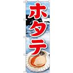 のぼり旗 ホタテ 絵旗 -2 (21603)