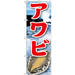 のぼり旗 アワビ 絵旗 -2 (21606)