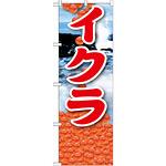 のぼり旗 イクラ 絵旗 -2 (21607)