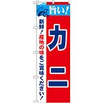 のぼり旗 旨い!カニ (21636)