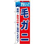 のぼり旗 旨い!毛ガニ (21639)