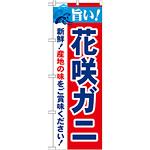 のぼり旗 旨い!花咲ガニ (21640)