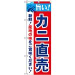 のぼり旗 旨い!カニ直売 (21645)
