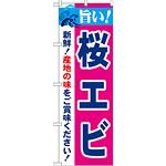 のぼり旗 旨い!桜エビ (21647)