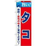 のぼり旗 旨い!タコ (21649)