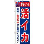 のぼり旗 旨い!活イカ (21650)