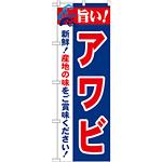 のぼり旗 旨い!アワビ (21654)