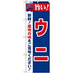 のぼり旗 旨い!ウニ (21655)