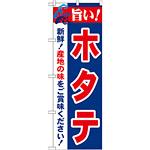 のぼり旗 旨い!ホタテ (21656)