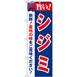 のぼり旗 旨い!シジミ (21657)