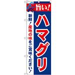 のぼり旗 旨い!ハマグリ (21660)