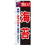 のぼり旗 旨い!海苔 (21666)