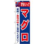のぼり旗 旨い!マグロ (21668)