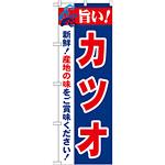 のぼり旗 旨い!カツオ (21669)