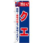 のぼり旗 旨い!クエ (21670)