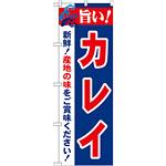 のぼり旗 旨い!カレイ (21672)
