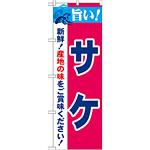 のぼり旗 旨い!サケ (21674)