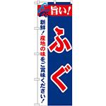 のぼり旗 旨い!ふぐ (21678)