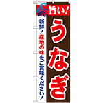 のぼり旗 旨い!うなぎ (21680)