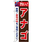 のぼり旗 旨い!アナゴ (21681)