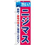 のぼり旗 旨い!ニジマス (21683)