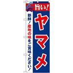 のぼり旗 旨い!ヤマメ (21684)