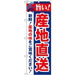 のぼり旗 旨い!産地直送 (21687)