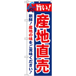 のぼり旗 旨い!産地直売 (21688)