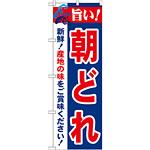 のぼり旗 旨い!朝どれ (21690)