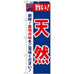 のぼり旗 旨い!天然 (21691)