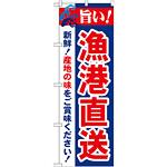 のぼり旗 旨い!漁港直送 (21692)