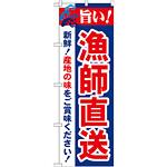のぼり旗 旨い!漁師直送 (21693)