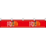 らーめん味自慢赤黒 カウンター横幕 W1750mm×H300mm  (21865)